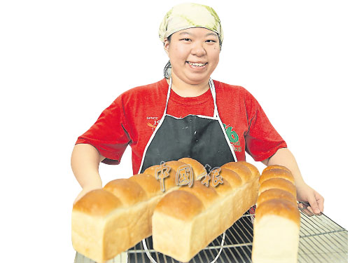 製作麵包,是墊腳石工作中心的其中一項工作。