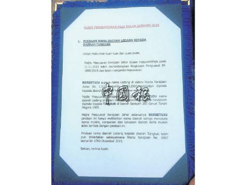 """柔州政府發函,指2015年11月11日通過將""""禮讓縣""""改名為""""東甲縣""""。"""