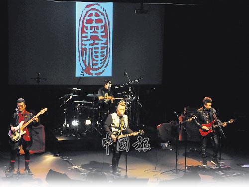 異種樂隊為全新專輯《爭一口氣》在檳城舉辦首唱會。