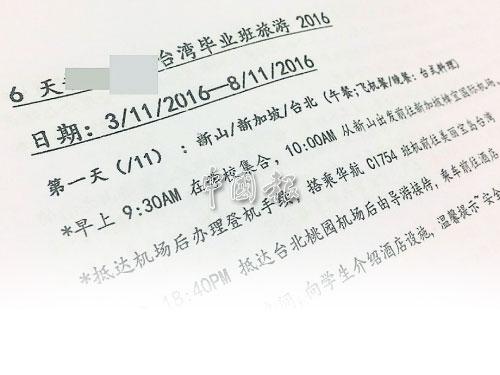 新山某華小欲舉辦台灣畢業班旅遊團,引起眾人議論,評論兩極化。