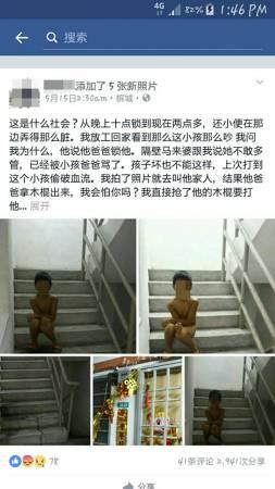 看不過的居民將8歲男童遭遇拍下并上載至面子書,討伐該名男童的父親。
