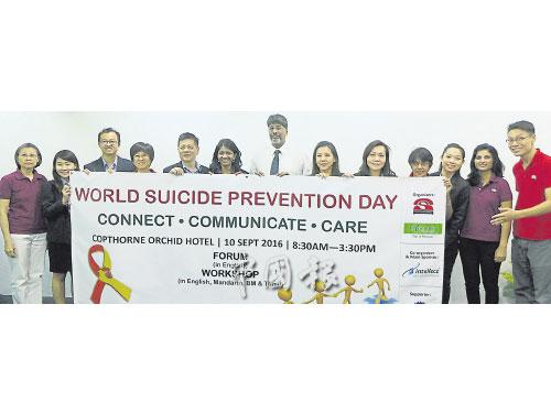 ■張君玲(左4起)、李金豐、佛羅倫薩、琵然古馬在其他夥伴陪同下,手持世界預防自殺日論壇及工作坊的橫幅,呼籲公眾踴躍參加。