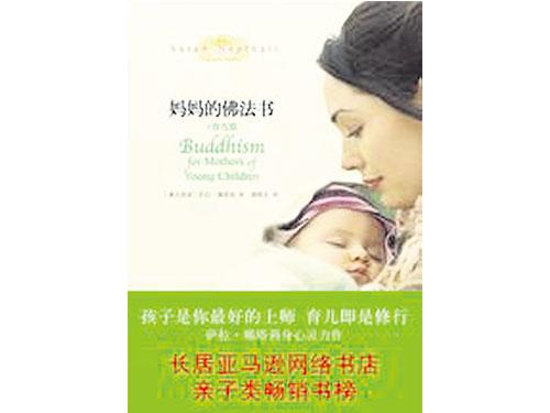 書名:媽媽的佛法書 作者:薩拉娜塔莉 出版:譯林
