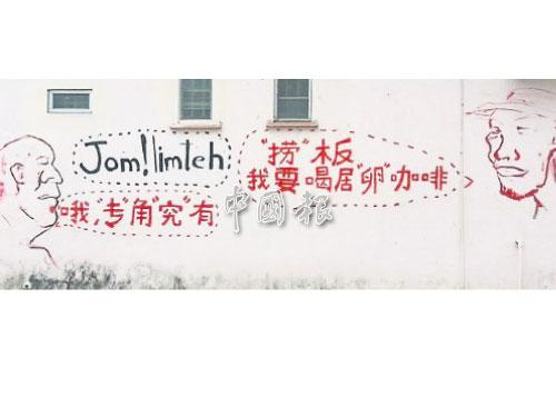 照著圖中的字,讀出來,這就是很有特色的居鑾華語啦!