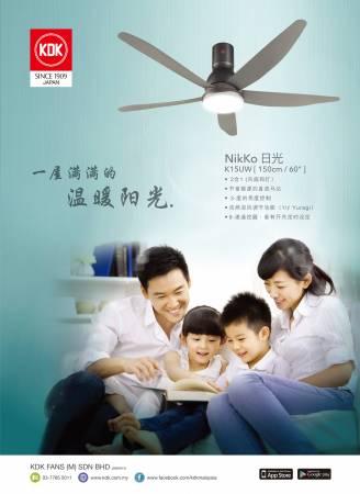 KDK天花板風扇NikKo(K15UW)給你的家里帶來明亮與微風。