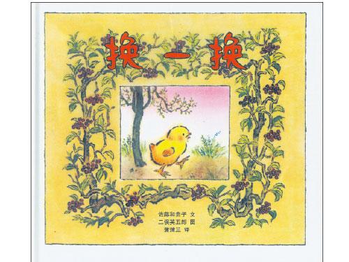《換一換》 文:佐藤和貴子 圖:二俣英五郎 譯:蒲蒲蘭 出版:二十一世紀