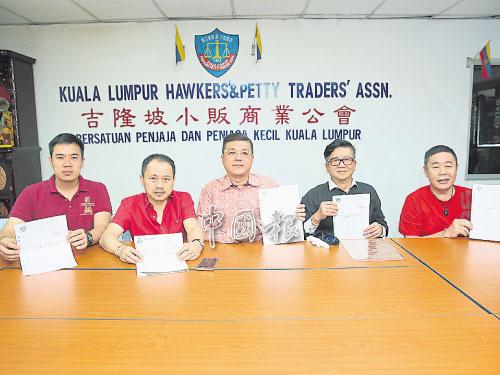 吉隆坡小販商業公會反對法輪功團體,在茨廠街舉辦的遊行活動,左起為陳汝順、陳志評、洪來喜、洪細弟和李志強。