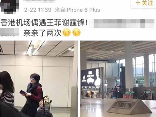 網友激動稱看到王菲和謝霆鋒親了2次。(圖取自微博)
