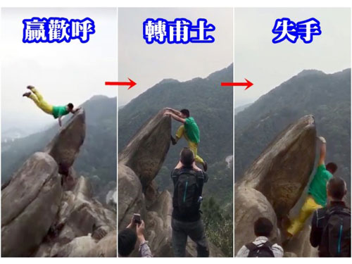 一名男子爬上尖石擺出高難度甫士,但失手收場。