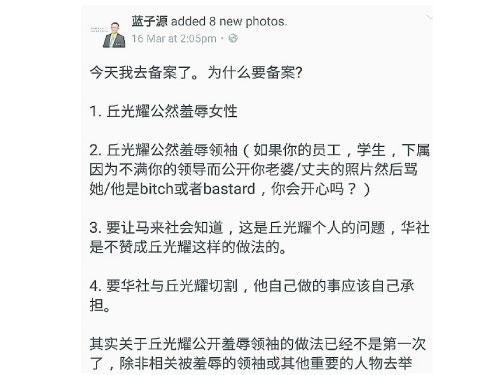 藍子源在面子書呼籲眾人,針對丘光耀發表羞辱性言論到警局報案。