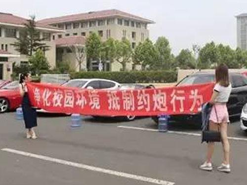 大學裡一些女生對此氣得不行,直接拉起了橫幅抗議。(圖/互聯網 )
