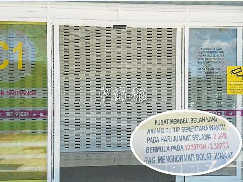 購物商場周五午間祈禱,商場大門關上,並在入口出示午休兩小時的通知(小圖)。
