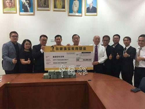 中化中學會務顧問吳天賜(右5起)與辜金強,代表接領5萬令吉捐款。
