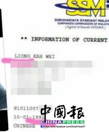 CG International投資計劃創辦人,年僅26歲,比李宗聖小兩歲。