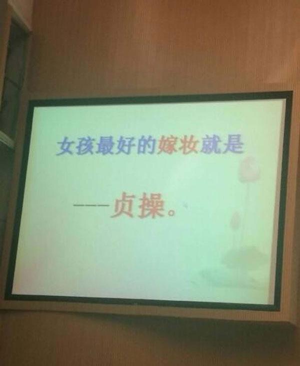 中國江西某學院週日舉辦的公益講座,主講人在講座上大談女德,簡報被拍下上傳,引發爭議。