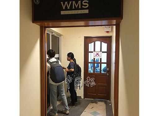 記者週五下午到WMS外匯投資公司總部查看,依舊大門深鎖。