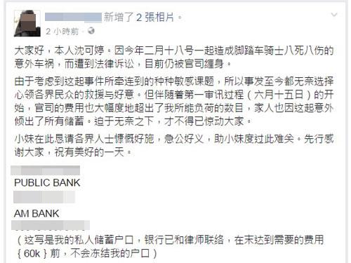 疑似沈可婷的面子書賬號,貼文要求民眾協助捐款,以讓她應付接下來龐大的審訊費用。
