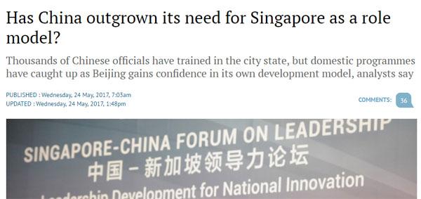 """香港《南華早報》發表的""""中國已經發展到不再需要新加坡做榜樣了嗎?"""""""