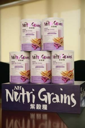 去年5月才推出的NH Nutri Grains紫谷糧,大受消費者歡迎,只在全馬Watsons,以及特定中西藥行均有出售。
