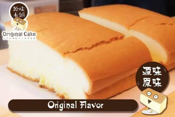 """來自台灣正宗的古早味蛋糕,就在大馬""""源味本鋪""""。"""
