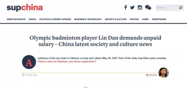 美國媒體《SupChina》報道。(互聯網)