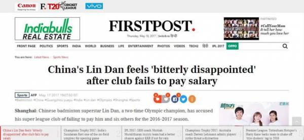 印度新聞網站《firstpost》。(互聯網)