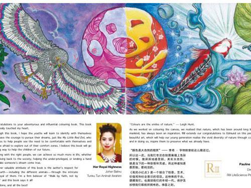 新加坡藝人陳之財繪本作品《我的小紅點》叢林系列英文版,收錄了柔佛公主東姑阿米娜的畫作。