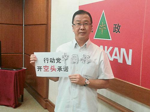 劉華才斥責行動黨提出的大選承諾,已淪為空頭支票。