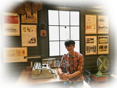 滿園文創藝術館的合伙人之一的鄭兆洺,負責設計與管理。