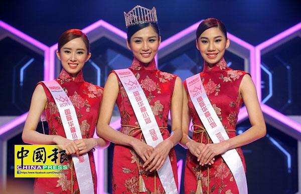 2017年Astro國際華裔小姐冠亞季軍出爐,左起為季軍彭靜盈、冠軍陳玉娥及亞軍鄭亦婷。