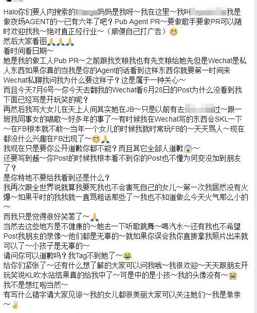 小女孩母亲在面子书「KL吹水站」发布澄清文,声称自己不会害自己的女儿,只是带女儿听歌跳舞和喝汽水。