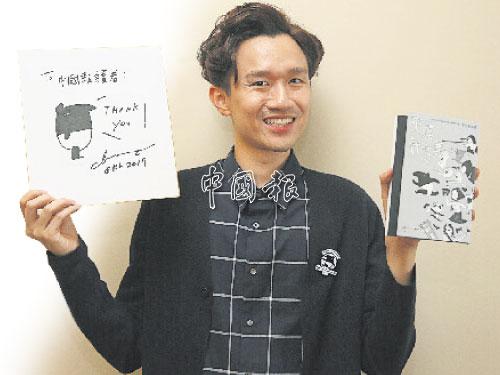 台灣超人氣馬來貘插畫家Cherng帶著新著作,聯同筆下的馬來貘,跟《中國報》讀者說哈囉!