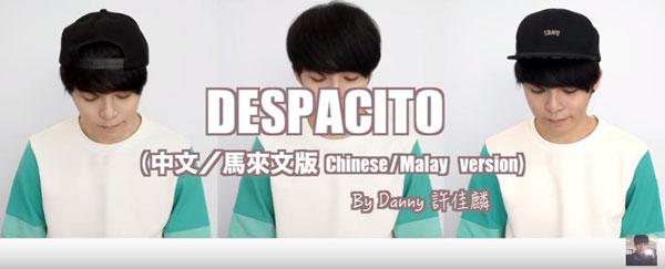 本地藝人許佳麟翻唱的《Despacito》版本獲得網民大讚。圖截自許佳麟YouTube專頁)