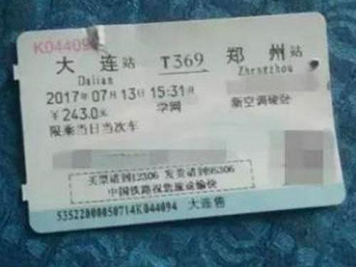 涉案男生的車票被網民放上網絡。