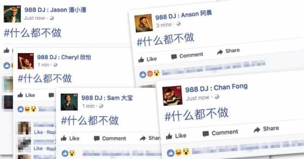 """988全台DJ于17日凌晨不約而同在面子書專頁上載""""什麼都不做""""的帖子,引起各方揣測。"""