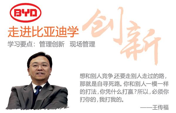 想了解比亞迪創始人王傳福的成功模式嗎?那麼可不能錯過,這趟由YYC集團及《中國報》聯辦的向中國大企業借鑑之行。
