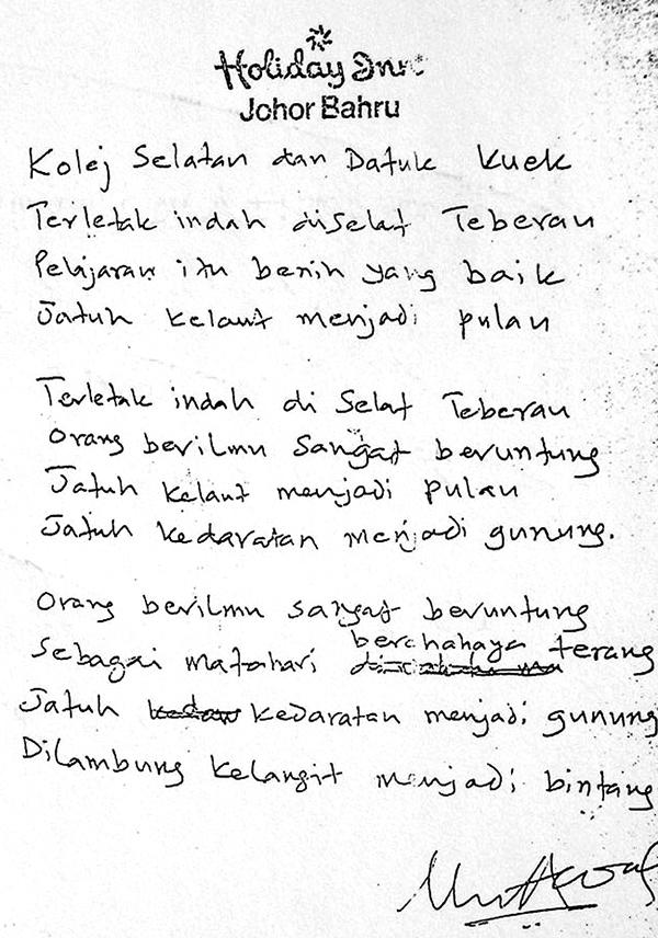 著名馬來詩人奧斯曼阿旺獻給南方學院的詩。