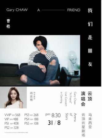 曹格演唱會海報