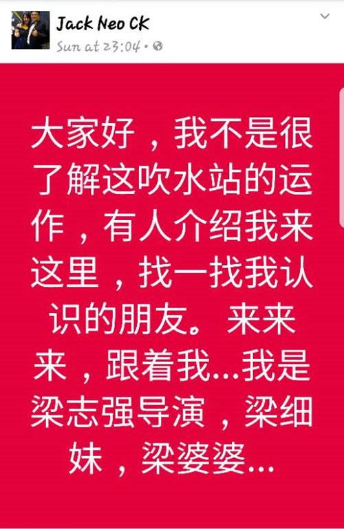 梁志強到訪某吹水站后,引起網民騷動。