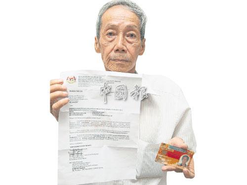 劉明仔如願獲得公民權批准通知信,終于可以獲得藍身分證,成為真正的大馬公民。