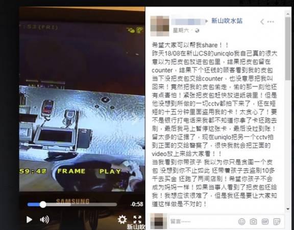 女子在面子書上上載影片,指有人拿走她的錢包及刷她的卡。