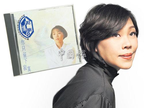 周博華當年以首位創作女歌手的身分,發表了首張專輯《你只留下寂寞》,她自彈自唱的形象在爵西心中留下深刻的最初印象。