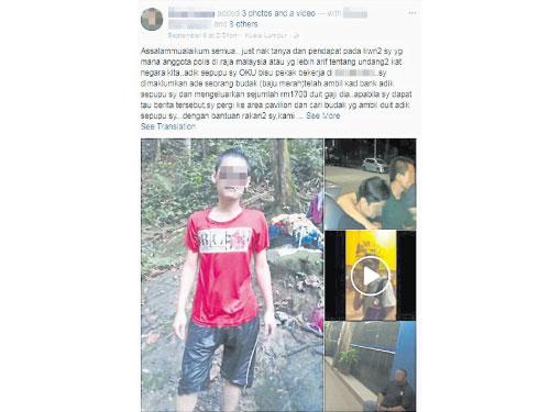 巫裔男子在面子書控訴警方拒絕接受聾啞的表弟報案,也質疑警方為何不扣押他帶往警局的「嫌犯」。