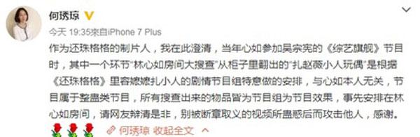 何琇瓊表示當初綜藝節目中的紮小人是因為配合劇情所做的安排。