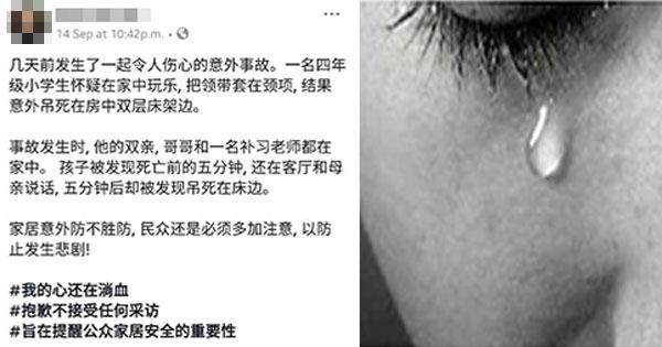 陳珊珊在面子書貼文,提醒父母多加留意年幼孩子,以防家居意外的發生。