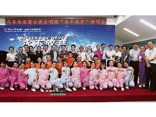 復大醫院醫護團隊與病人的關係親密,更在此次的演唱會中參與演出,帶來唱跳表演。