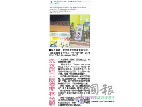 """網傳麻坡一家洗衣店只限穆斯林光顧。(圖取自面子書專頁""""Persatuan Gaya Hidup Sihat Pelabuhan Klang"""""""