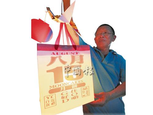 """用紙袋制成的""""八月十五"""",特顯中秋佳節的到來。"""