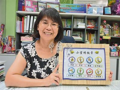 謝月美展示鼓勵學生養成好習慣的小蜜蜂8大徽章。