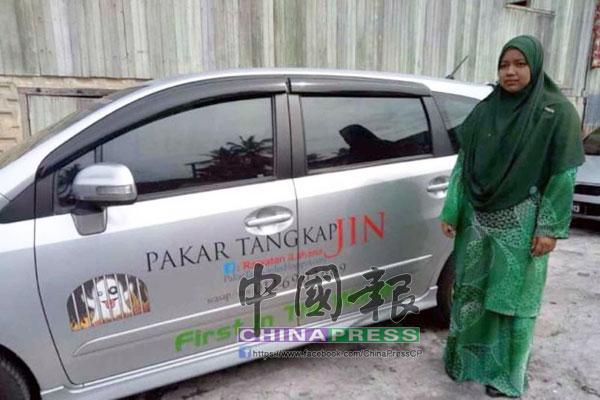 賽益嘉法的捉鬼專車貼上商號和電話號碼,站在其車旁的是一名來自吉蘭丹柏納邦甘榜的婦女,尋求協助驅走其屋裡的邪靈。
